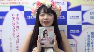 グラビアアイドルの伊東涼々夏さんが引退作品になるDVD「すずらん~...