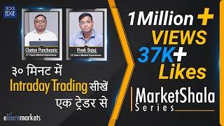 ३० मिनट में intraday trading सीखें, एक ट्रेडर से |