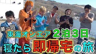 """【山奥のリゾート】2泊3日!寝たら""""即帰宅""""の旅!Part1"""