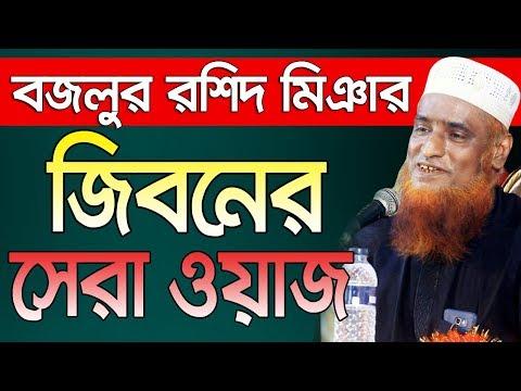 Bazlur Rashid Waz জিবনের  সেরা ওয়াজ  Bangla Waz 2019 Islamic Waz Bogra