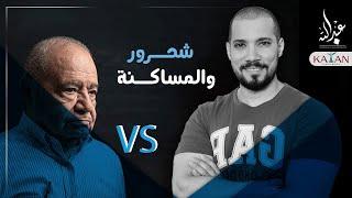 شحرور يبيح الزنا ويسميه مساكنة | عبدالله رشدي-abdullah rushdy