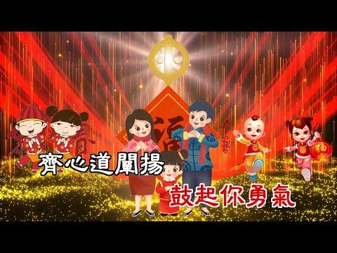 [善歌]  拱手賀喜 - 如意仙童慈訓 - 2