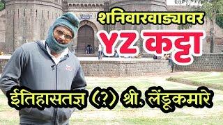 YZ Katta | Ep 07 | Shaniwarwada | ईतिहासतज्ञ | History Teacher | Aghav Baba | MVF | Jivan Aghav