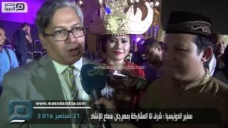 بالفيديو| سفير إندونيسيا: شرف لنا المشاركة بمهرجان