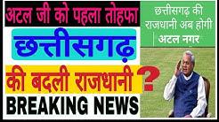 छत्तीसगढ़ की नई राजधानी?Chhattisgarh  New Capital Atal Nagar ।