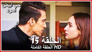 حب أبيض أسود الحلقة - 15 كاملة (مدبلجة بالعربية) Price Of Passion