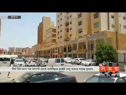 বাণিজ্যিক ফ্লাইট চালু করতে যাচ্ছে কুয়েত | Kuwait News Update