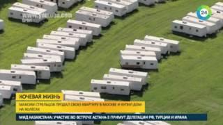Кочевая жизнь: москвич переселился в дом на колесах - МИР24