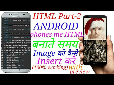 Part-2 [HTML] Insert Image In Ur Android Phones