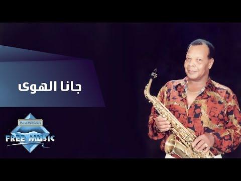 Samir Srour - Gana Alhawa | سمير سرور - جانا الهوى