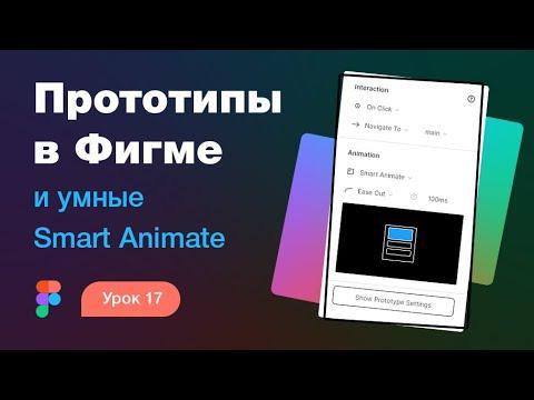 Подробный курс по Фигме. Урок 17 — Прототипы в Figma и умные анимации (smart Animate)