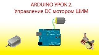 Arduino урок №2. Изменяем скорость DC мотора ШИМ