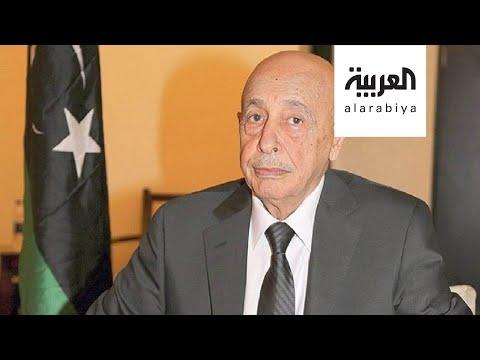 عقيلة صالح: حكومة الوفاق غير شرعية لأنها لم تنل ثقة البرلمان  - نشر قبل 2 ساعة
