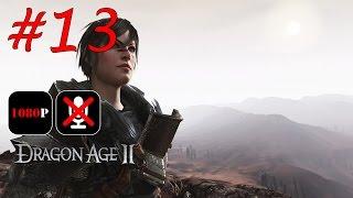 Dragon Age 2 #13 - Экспедиция на Глубинные Тропы | Спасение Бетани