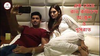 দেখুন শুটিং করতে গিয়ে এক বেডে রাত কাঁটালো অঙ্কুশ ও নুসরাত   Ankush   Nusrat Jahan   Bangla News
