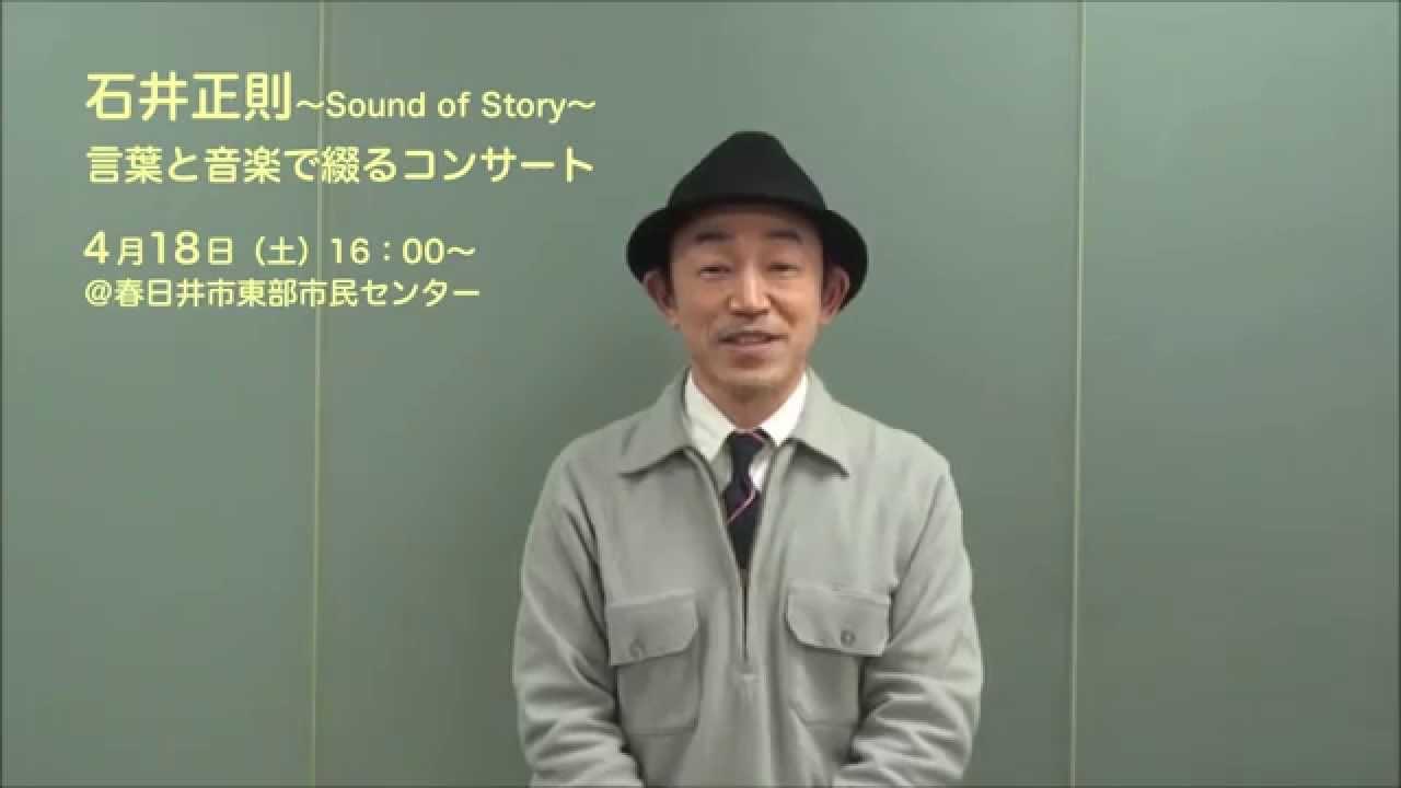 石井正則~Sound of Story~ 言...