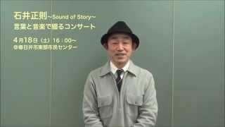 俳優・タレント・ナレーターとマルチな才能で活躍中の石井正則。 東京で...