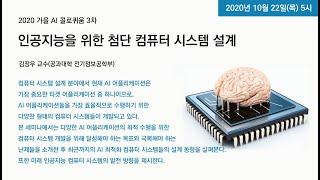 [AI 콜로퀴움] 인공지능을 위한 첨단 컴퓨터 시스템 …