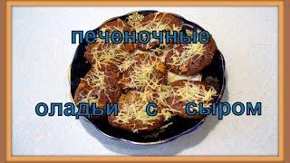 Вкусные печеночные оладушки с сыром. Delicious pancakes with liver cheese.