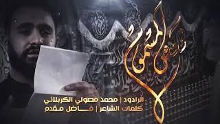 نـعـش الـمـسـمـوم  |  الرادود محمد فصولي  |  شهادة الإمام الكاظم عليه السلام