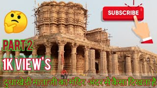 दुधाखेड़ी माताजी का मंदिर अंदर से कैसा दिखता हैpart-2 dudhaakhedimataji ka mandir.bhensoda YouTubers