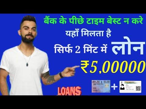 Instant Personal Loan   Fast Loan Approval Only 2 Mint   Aadhar Card Personal Loan Online Apply
