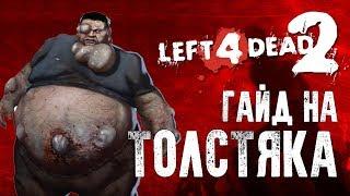Left 4 Dead 2 гайд на толстяка
