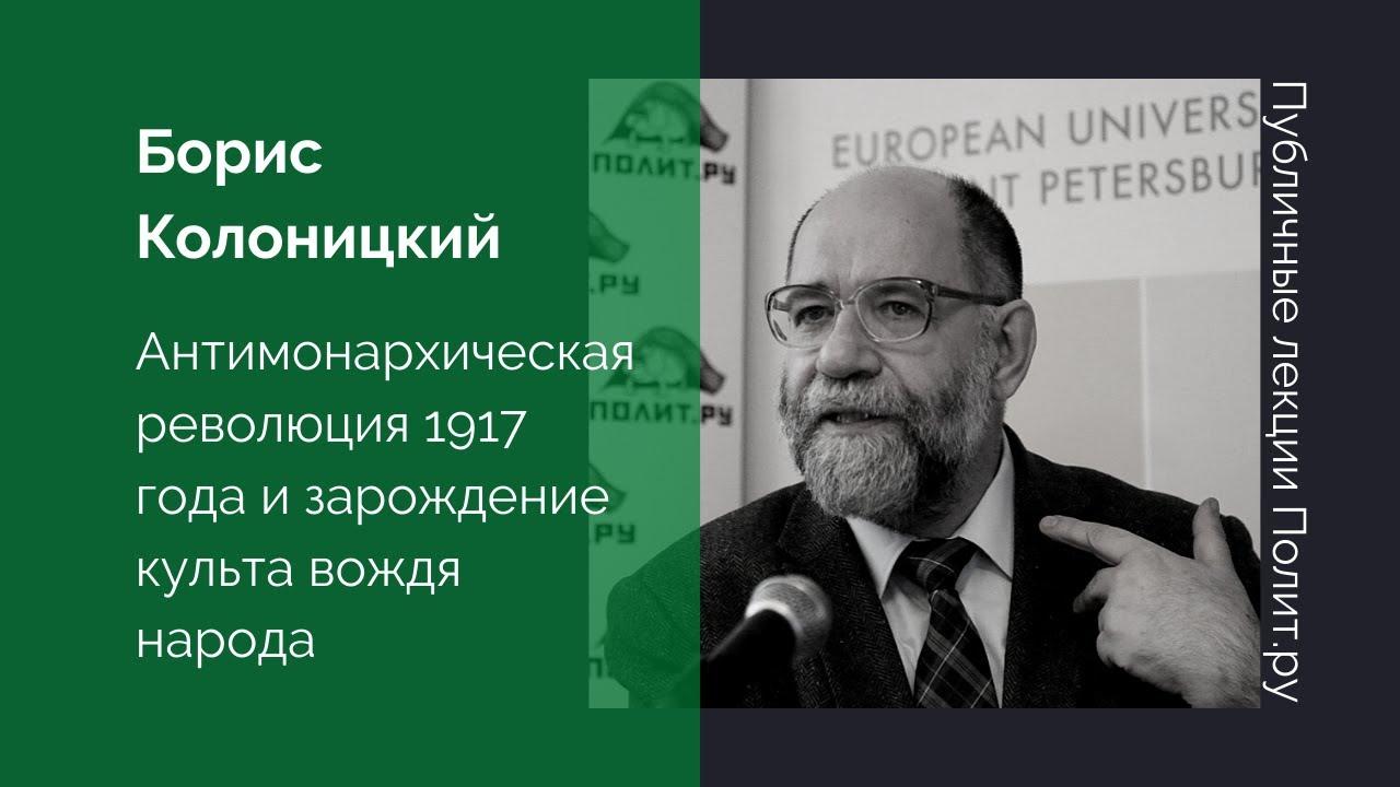 Борис Колоницкий «Антимонархическая революция 1917 года и зарождение культа вождя народа»