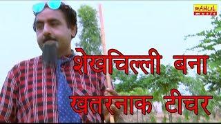 शेखचिल्ली बना खतरनाक टीचर    Shekhchilli Bana Khatarnak Teacher    Rahul Music Presents
