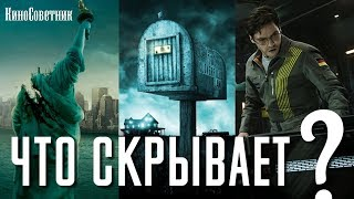 ЧТО СКРЫВАЕТ серия фильмов КЛОВЕРФИЛД | ОБЪЯСНЕНИЕ