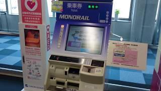 [東京モノレール] JREM・EV4券売機(地方空港版)できっぷ購入