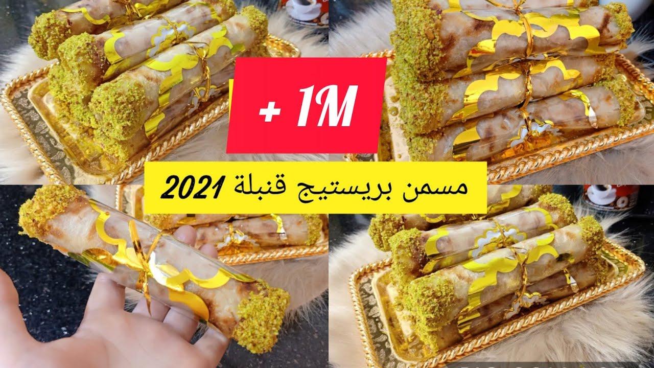 قنبلة اعراس وافراح 2021  مسمن بريستيج بحشو مقرمش وتقديم جديد حصريا من مطبخي