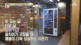 서울 시내 자판기만 3…
