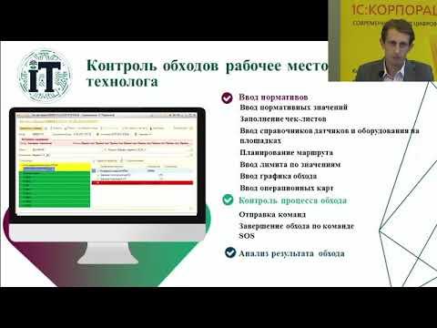 19.06.19.  Мобильный 1С в Иркутской нефтяной компании.