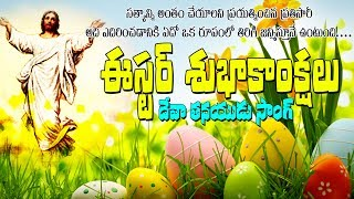 Happy easter - special song in telugu, subscribe here: https://goo.gl/vjoqxo ----------------------------------------------- about: : deva thanay...