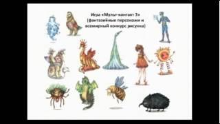 Е. Кудрявцева. Игровые технологии в образовании билингвов