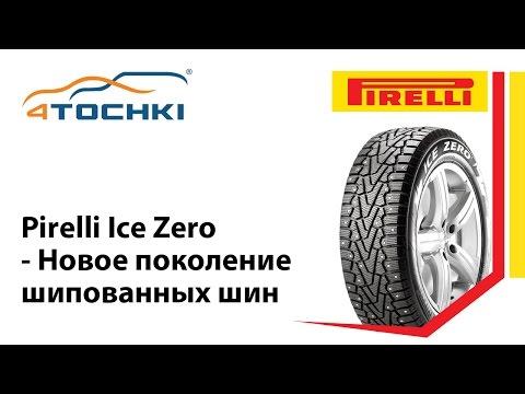 Pirelli Ice Zero - Новое поколение шипованных шин