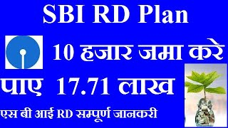 SBI RD PLAN IN HINDI || SBI RD INTEREST RATE 2019 || SBI RD CALCULATOR