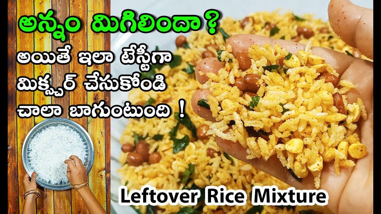 మిగిలిపొయిన అన్నంతో ఇలా మిక్స్చర్ చేసుకోండి చాలా బాగుంటుంది | Leftover Rice Mixture | Rice Chiwda.
