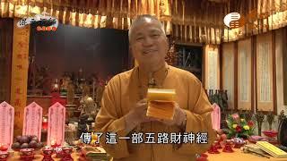 【混元禪師隨緣開示76】| WXTV唯心電視台