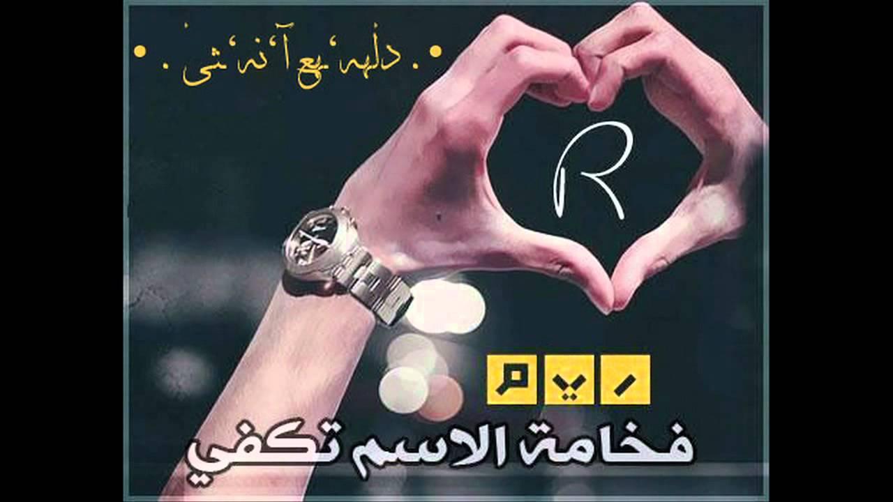 اهداء من خراب الى الحب ريم دلع انثى Youtube