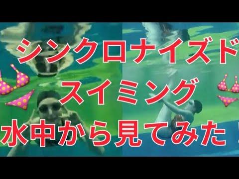 【シンクロナイズドスイミング】NG集 - YouTube