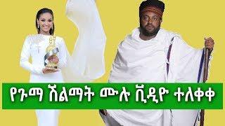 new amharic movie