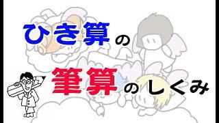 道草学習講座 No.6 ~(算数)引き算の筆算のしくみ~ http://blog.live...