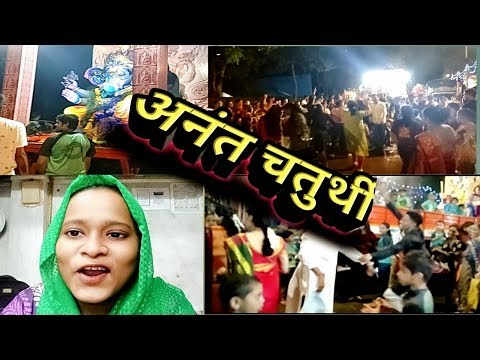 Anant Chaturthi (अनंत चतुर्थी)(Ye Video Zarur Dekhe) Indian Youtuber Shifa Ansari.