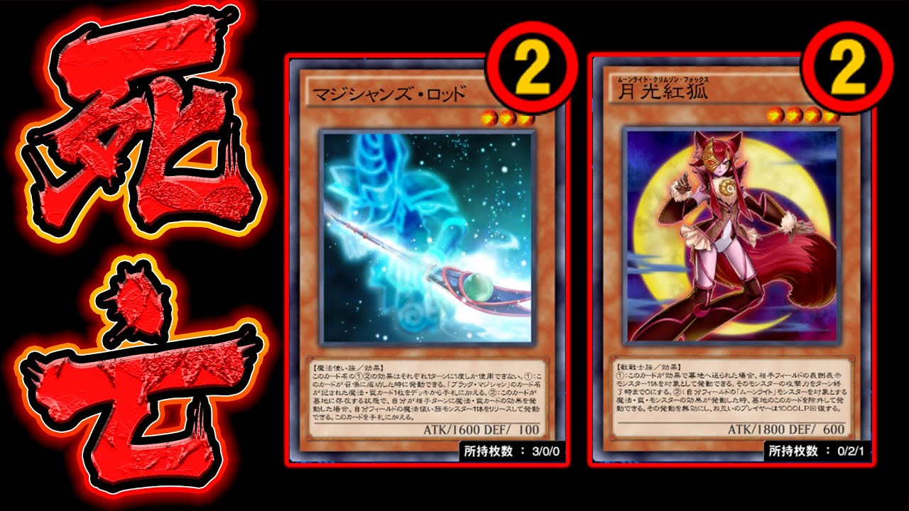 【リミット発表】マジシャンズロッド逝ったああああああああ!!!【遊戯王デュエルリンクス ラジオ】【Yu-Gi-Oh! Duel Links】