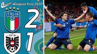 ลุ้นสดยูโร 2020 ! อิตาลี vs ออสเตรีย อัซซูรี่ประกาศศักดา หรือว่าจะตกรอบ 16?