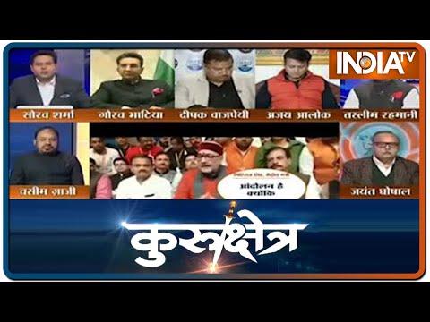 क्या Delhi में हिंदू-मुसलमान फॉर्मूला BJP पर भारी पड़ा? देखिए महाबहस Kurukshetra | 12 Feb, 2020