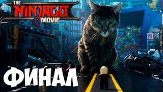 Lego Ninjago Movie Video Game ФИНАЛ / КОНЦОВКА ► ЛЕГО НИНДЗЯГО ФИНАЛ