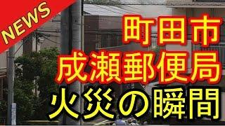 【速報】町田市、成瀬駅前郵便局2階での火災発生の瞬間から消防隊突入までの現場ドキュメンタリー2016年5月26日
